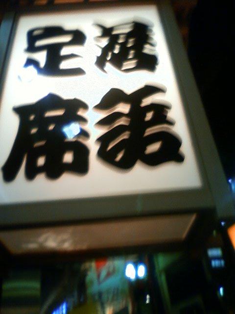池袋演芸場_b0209507_161010100.jpg