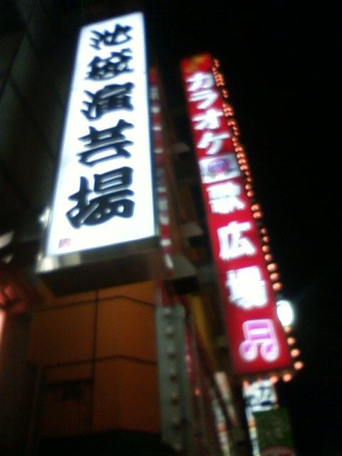 池袋演芸場_b0209507_1694818.jpg