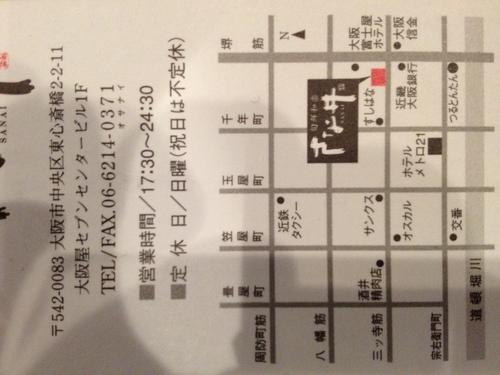 大阪 南 東心斎橋 旬鮮和楽 さな井 ここは、ちょと、いいよ。 _a0194908_15155336.jpg