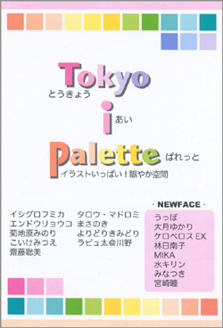 グループ展「Tokyo i Palette」のお知らせ_b0044915_18222973.jpg