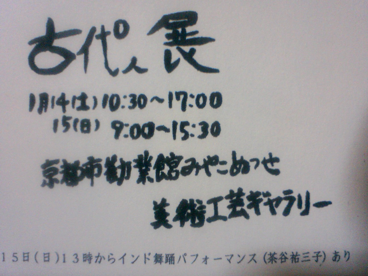 京都勧業会館みやこメッセ_a0088827_22302028.jpg