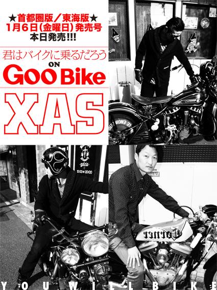 山口 大輔 & YAMAHA SR400(2011 1218)_f0203027_15115383.jpg