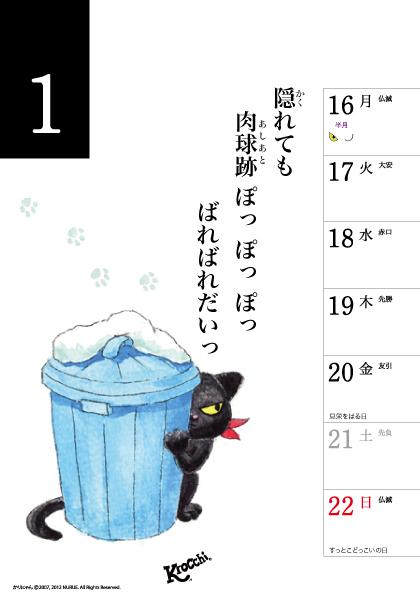 1月16日~1月22日 クロッチカレンダー_f0193056_17593345.jpg
