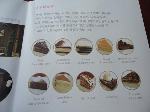 10月 1泊2日のソウル旅行 その5 「J's Cakeで絶品コグマケーキ♪」_f0054260_8112696.jpg