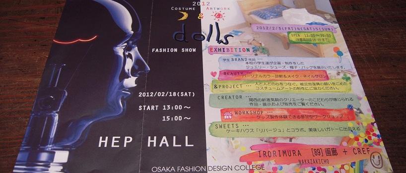 大阪ファッションデザイン専門学校 学生作品発表会2012 _d0189661_19251986.jpg