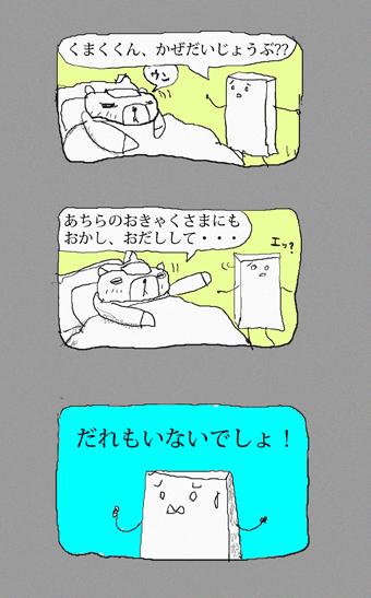 e0025767_03573.jpg