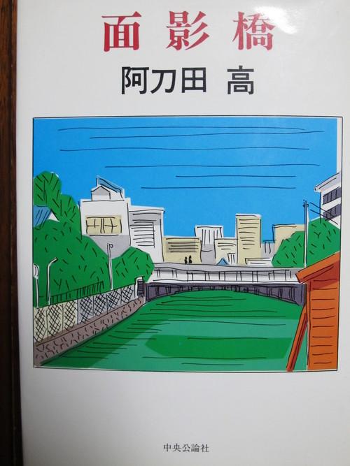 阿刀田 高著『面影橋』を一気に読む_c0075701_2146251.jpg