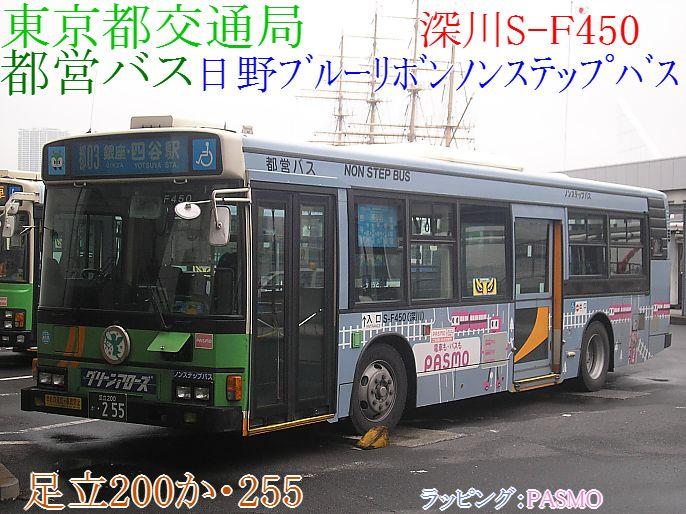 東京都交通局 S-F450_e0004218_2048785.jpg