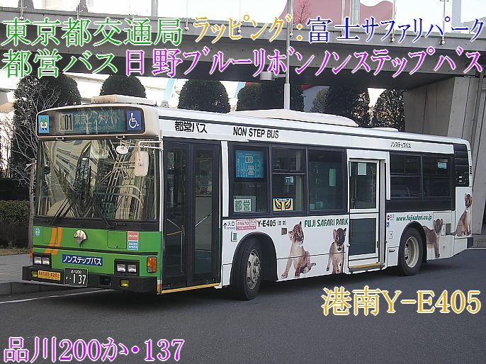 東京都交通局 Y-E405_e0004218_21104970.jpg