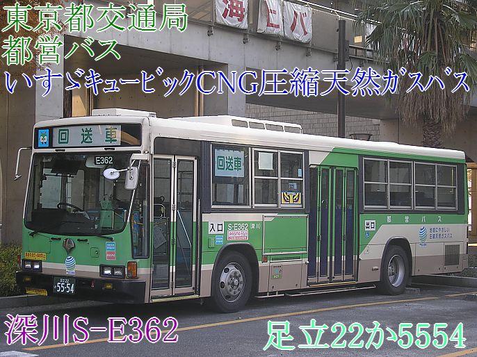 東京都交通局 S-E362&S-E364_e0004218_21255941.jpg
