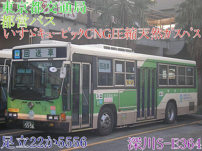 東京都交通局 S-E362&S-E364_e0004218_21284461.jpg