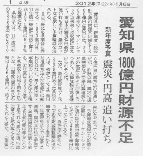 愛知県の財政とダム事業予算 -導水路に1億円超?-_f0197754_1633253.jpg