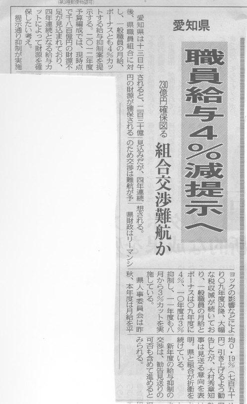 愛知県の財政とダム事業予算 -導水路に1億円超?-_f0197754_16361247.jpg