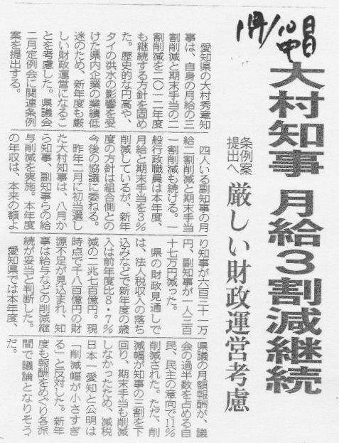 愛知県の財政とダム事業予算 -導水路に1億円超?-_f0197754_1636297.jpg