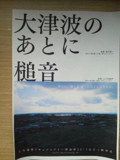 『大津波のあとに』『槌音』上映会のご案内_f0030155_14404660.jpg