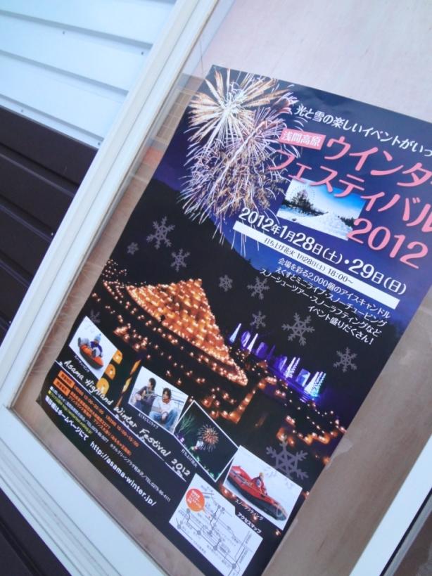 冬季も営業中!軽井沢おもちゃ王国_f0180878_18182653.jpg