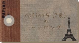 wrapping  ** コーヒー豆(2袋) **_b0155684_17493987.jpg