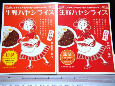 生野ハヤシライス_e0167593_0112562.jpg