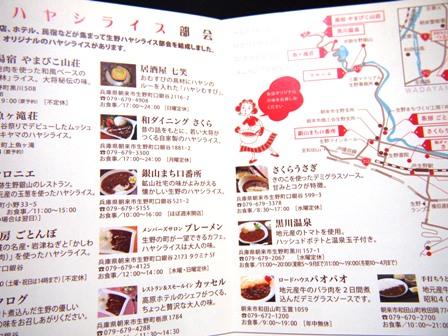生野ハヤシライス_e0167593_0152726.jpg