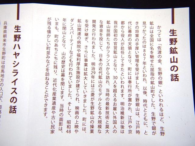 生野ハヤシライス_e0167593_0155116.jpg