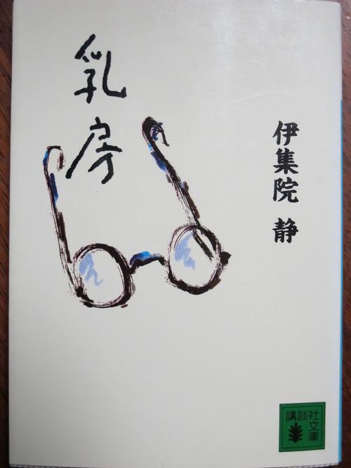 伊集院 静著『乳房』を読む_c0075701_2028371.jpg