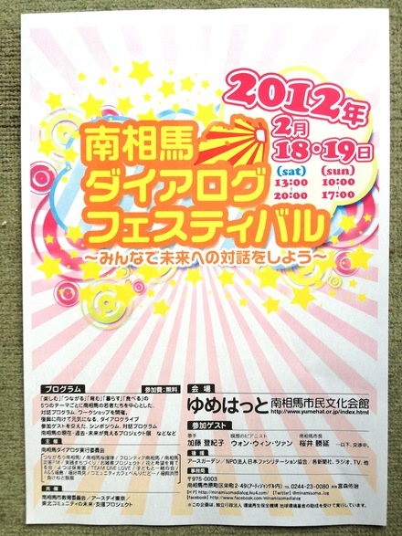 「南相馬・ダイアログ・フェスティバル」2012年2月18日&19日_f0236202_16233598.jpg