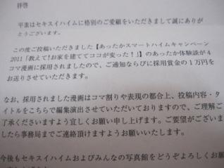 d0047107_863197.jpg