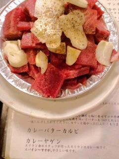 ホルモン焼き屋のスリランカカレー風味タン焼き_c0033210_1015539.jpg