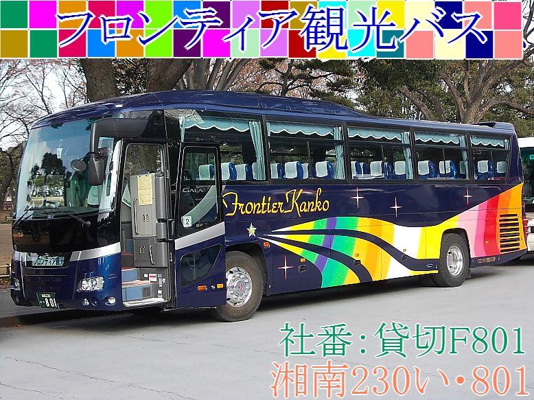 フロンティア観光バス F801_e0004218_2015953.jpg