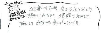 f0224320_15455023.jpg