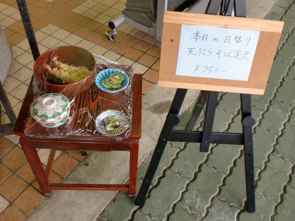 天ぷらそば定食。_d0241628_11545977.jpg