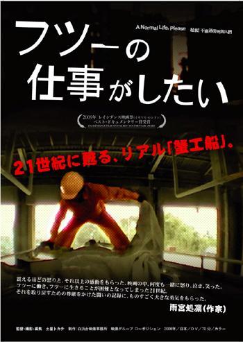 土屋トカチ監督のドキュメンタリー映画「フツーの仕事がしたい」のDVDブックが発売!_c0069047_22394580.jpg