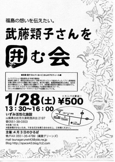 武藤類子さんのスピーチ_f0019247_0301553.jpg