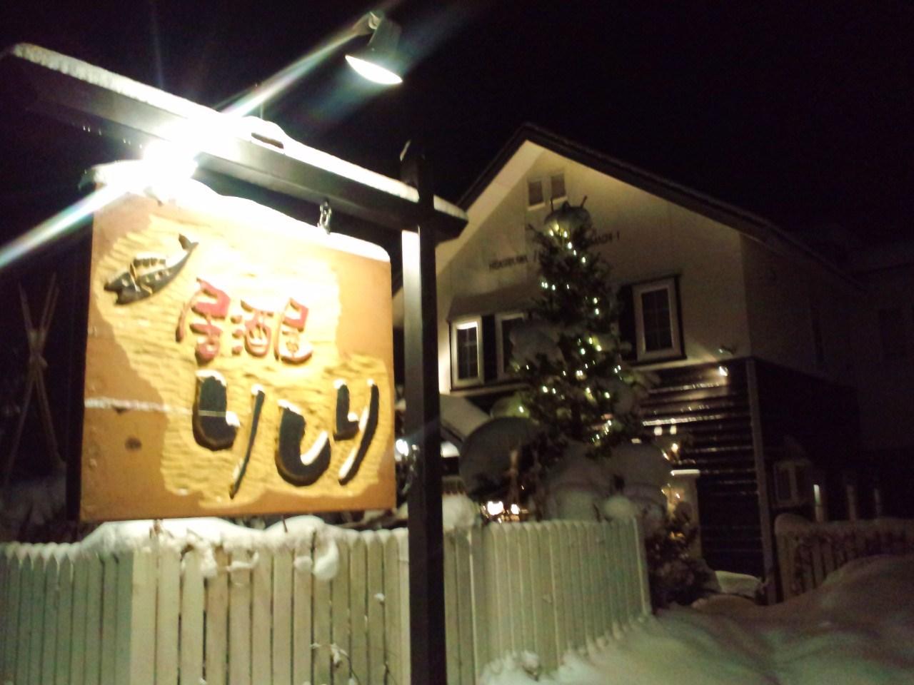 北海道7日目の夜☆ 東川 りしり_c0151965_11554131.jpg