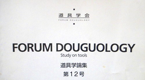 D-5 Douguology / 道具学_e0051968_9585655.jpg