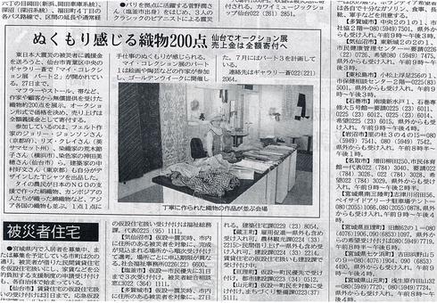 仙台 チャリティバザールのご報告_e0142868_1612513.jpg