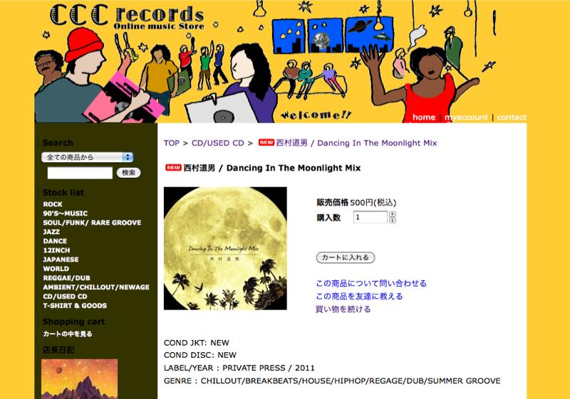 下北沢 City Country CityにてMIX CD 『dancing in the moonlight mix』の取り扱い開始!_e0153779_17203880.jpg