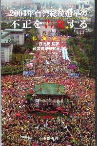 这次的台湾选举,较之前几次,又有不小的进步。_d0027795_12425824.jpg