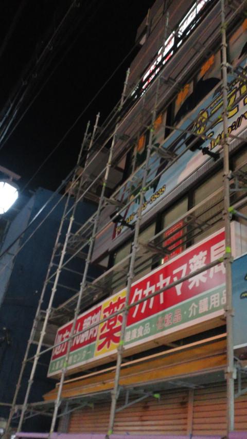 タカヤマ薬局京急久里浜西口店工事始まる_d0092901_23455022.jpg