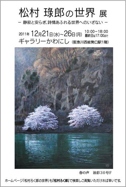 松村ろく郎の世界展_b0068412_13483145.jpg
