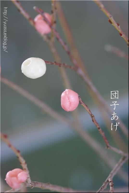団子あげ_f0156117_9114767.jpg