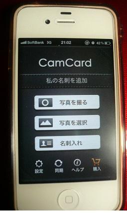 おすすめのアプリは。。。_e0202518_2171632.jpg