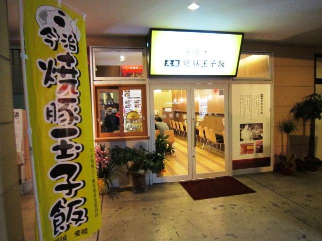 松山市に今治の有名な焼豚玉子飯屋が参戦!_f0191324_9401725.jpg