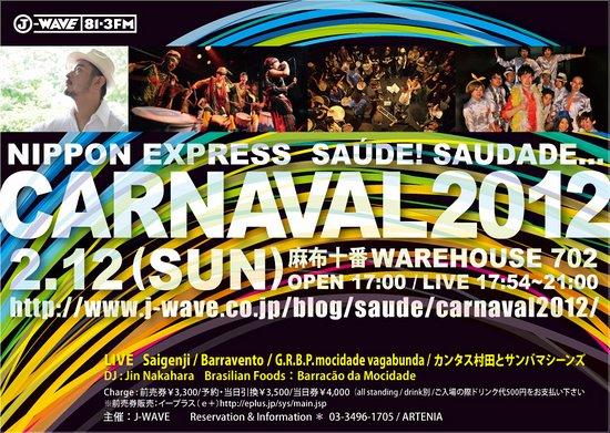 J-WAVE Saude Saudade イベント出演決定_d0172033_13222336.jpg