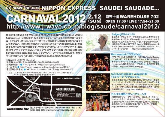 J-WAVE Saude Saudade イベント出演決定_d0172033_132235100.jpg