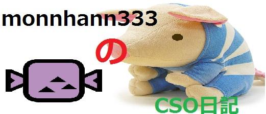 monnhann333のCSO日記