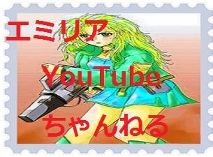 エミリアのYouTubeチャンネル