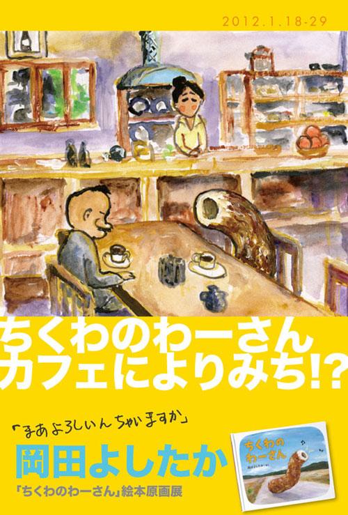 岡田よしたか「ちくわのわーさん」絵本原画展_a0017350_15417100.jpg