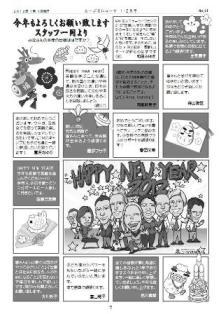 あーぶるニュース1・2月号が発行されました!_f0206153_16010.jpg