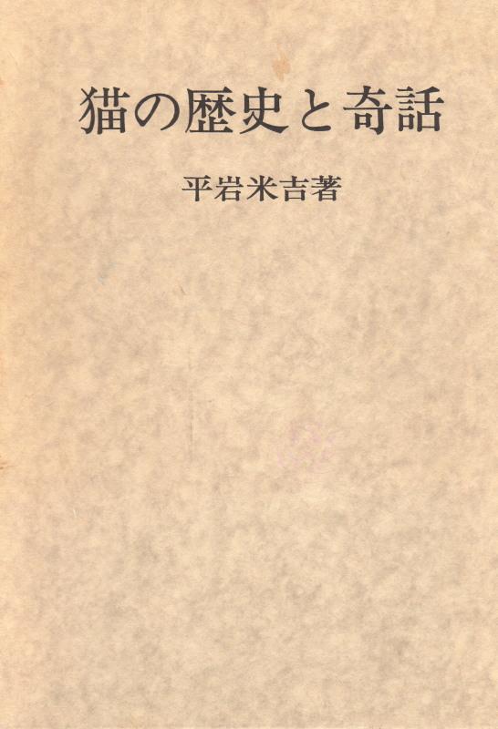 「遠野物語拾遺174(猫又)」_f0075075_5362298.jpg